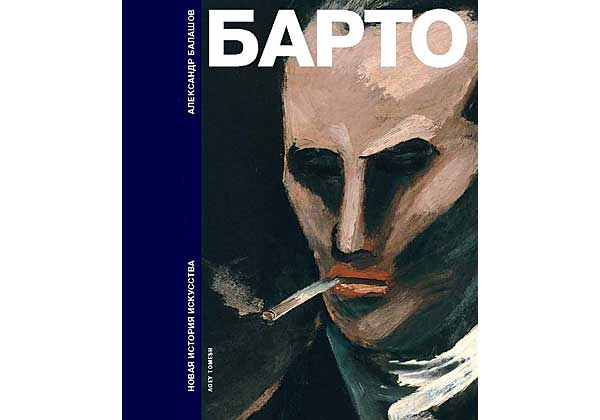 Ростислав Барто