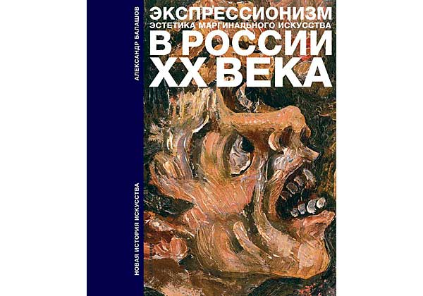 Expressionism: The aesthetics of marginal art in 20th century Russia