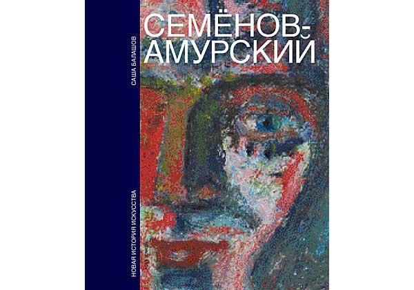 Федор Семенов-Амурский