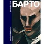 barto_cover